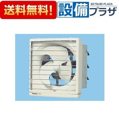 【全品送料無料!】〓[FY-30LSG]パナソニック 換気扇 インテリア形有圧換気扇 低騒音形 インテリアガードタイプ