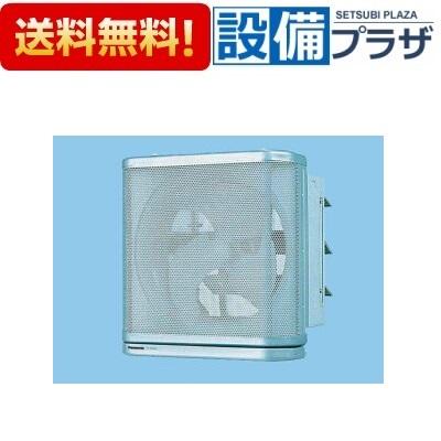 【全品送料無料!】〓[FY-30LSX]パナソニック 換気扇 インテリア形有圧換気扇 低騒音形・厨房用 ステンレスメッシュフィルタータイプ