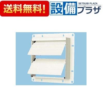 【全品送料無料!】〓[FY-GESS203]パナソニック 換気扇 鋼板製 専用部材 電気式シャッター 20cm用 鋼板製 単相100V