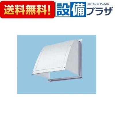 【全品送料無料!】〓[FY-HDX20]パナソニック 一般換気扇用部材 屋外フード ステンレス製