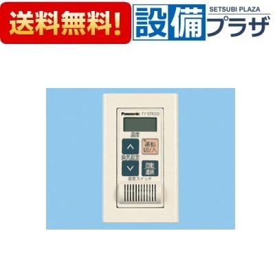 【全品送料無料!】〓[FY-STKS03]パナソニック 換気扇部材 システム部材 換気扇用温度スイッチ 埋込形