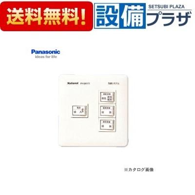 【全品送料無料!】〓[FY-SW171]パナソニック 換気扇部材 スイッチ 壁埋込形 カバー付
