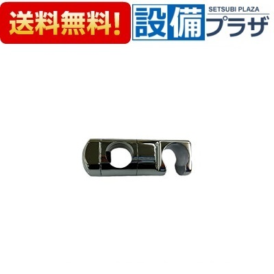 【全品送料無料!】★[Z246UN]KVK スライドハンガーユニットクロムメッキ