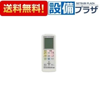 【全品送料無料!】∞[QZRJ001]ノーリツ リモコン RCA-875S(QZR)