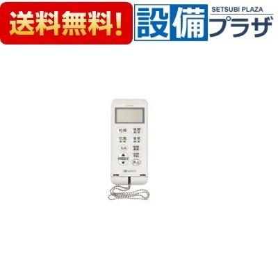 【全品送料無料!】∞[SFF7918]ノーリツ リモコン RCA-866S(QZN SET-V)