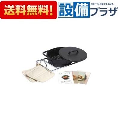 【全品送料無料!】[SPZ7241]ノーリツ ダッチオーブン【HM】