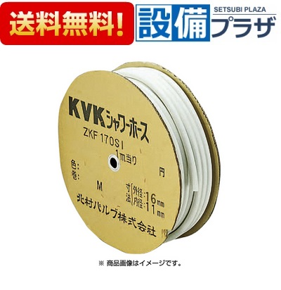 【全品送料無料!】★[ZKF170SSI-25]KVK 部材 シャワーホース 白 25m
