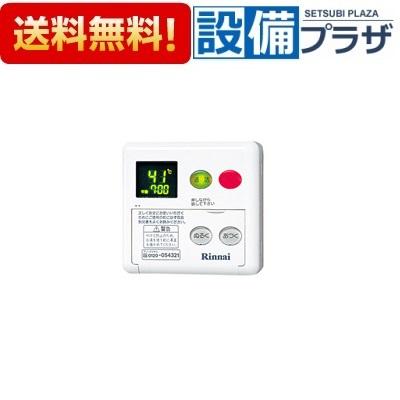 【全品送料無料!】∞[812-193-000]リンナイ 台所リモコン(MC-60)