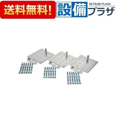 【全品送料無料!】∞[GZ-H10B]三菱電機 電気温水器 部材 脚固定金具(木質床用・M10ネジ) (旧品番:GZ-H10A)