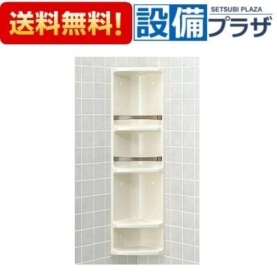 【全品送料無料!】▲[YR-312]INAX/LIXIL 浴室収納棚(隅付)