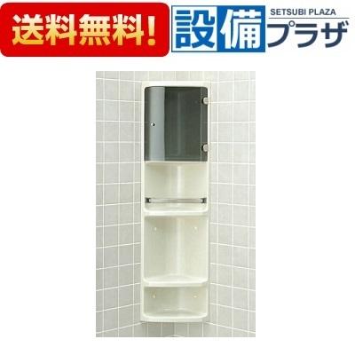 【全品送料無料!】▲[YR-312T]INAX/LIXIL 浴室収納棚(扉付き)隅付