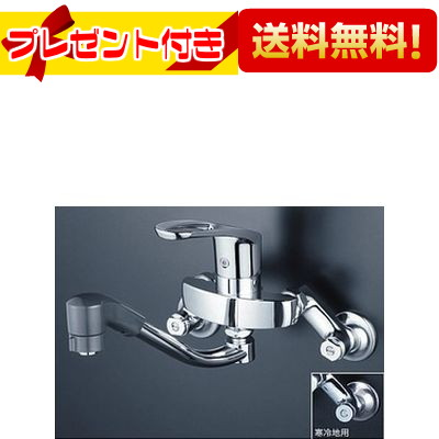 【全品送料無料!】【プレゼント付き】[KM5000ZTF]KVK 栓金具 シングルレバー式シャワー付混合栓(寒冷地用) ケーブイケー