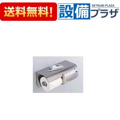 【全品送料無料!】□[YH150LS]TOTO スペア付紙巻器(横型両減り防止タイプ) ステンレス製 Lタイプ