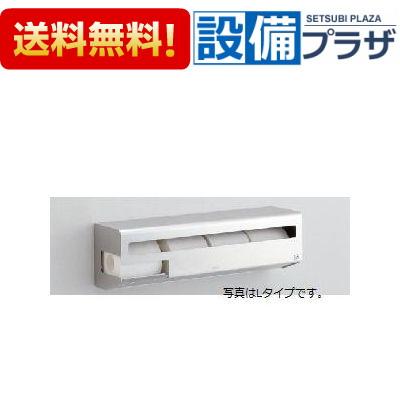 【全品送料無料!】□[YH163RS]TOTO スペア付紙巻器(横型ロングタイプ) ステンレス製 Rタイプ(旧型番:YH163R)