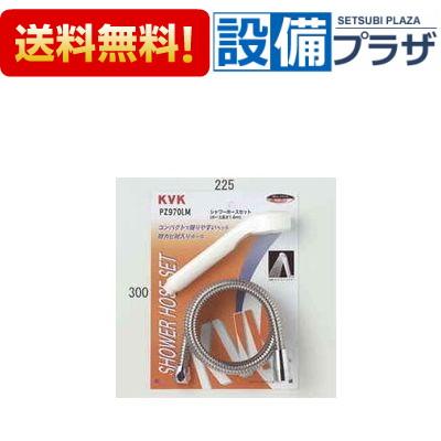 【全品送料無料!】★[PZ970LM]KVK ホワイトASヘッド付メタルホースセット1.6m
