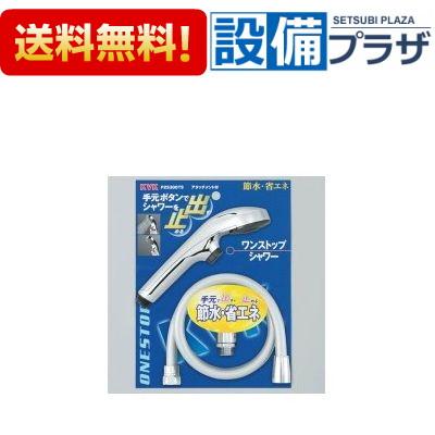 【全品送料無料!】★[PZS300TS]KVK ワンストップシャワー
