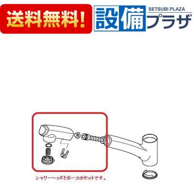 【全品送料無料!】[Z5021TFH]KVK KM5021(Z)T・KM5021(Z)JT等用 シャワーセット