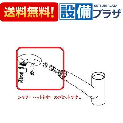 【全品送料無料!】[Z5031FHB]KVK KM5031(Z)・KM5031(Z)T等用 シャワーセット
