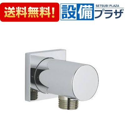 【全品送料無料!】[27076000]◎グローエ シャワー給水口