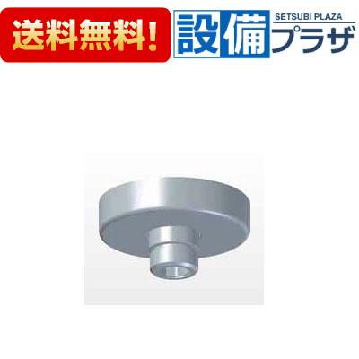 【全品送料無料!】[JP690500]◎グローエ 天井吊り下げ用取付金具 クローム