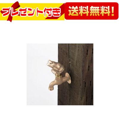 【全品送料無料!】【プレゼント付き】∞[K126B]KVK ガーデニング水栓(カエルハンドル付)
