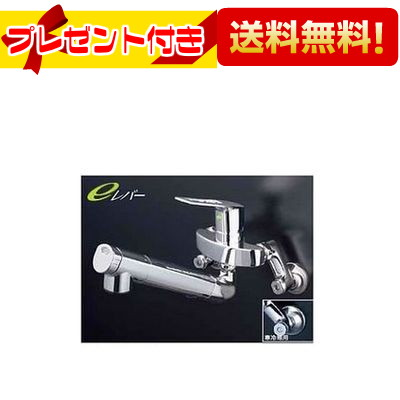 【全品送料無料!】【プレゼント付き】∞[KM5001EC]KVK 浄水器内蔵シングルレバー式混合栓 eレバー水栓