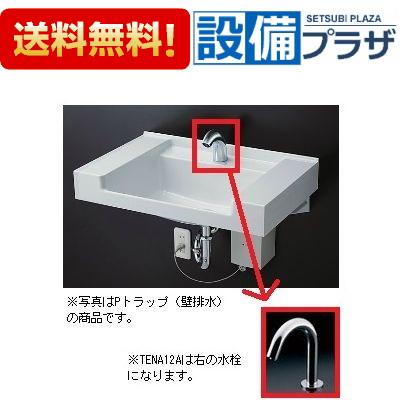 【全品送料無料!】[MVRS45S-TENA12A]TOTO カウンター一体形洗面器(樹脂製)セット 床排水 自動水栓(単水栓)