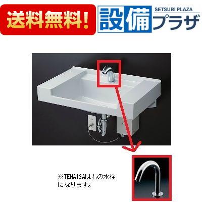 【全品送料無料!】[MVRS45P-TENA12A]TOTO カウンター一体形洗面器(樹脂製)セット 壁排水 自動水栓(単水栓)