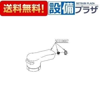 【全品送料無料!】□[TH5C0007]TOTO キッチンスプレーユニット(旧品番:5C000007)