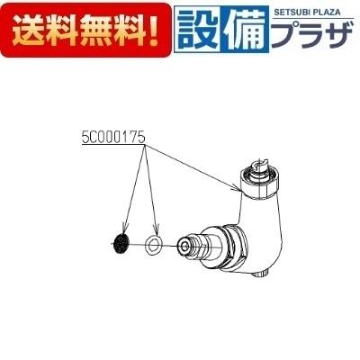 【全品送料無料!】■[5C000175]TOTO シャワー継手ユニット