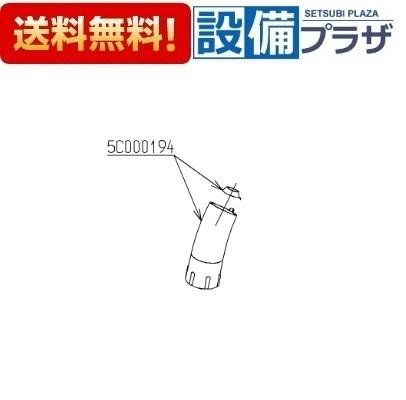 【全品送料無料!】□[TH5C0194]TOTO 吐水口ユニット(旧品番:5C000194)