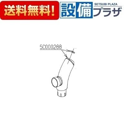 【全品送料無料!】■[TH5C0288]TOTO シャワーヘッドユニット(旧品番:5C000288)
