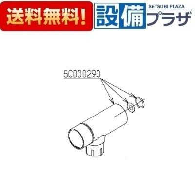 【全品送料無料!】□[TH5C0290]TOTO シャワーヘッドユニット(旧品番:5C000290)