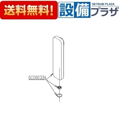 【全品送料無料!】□[TH5C0334]TOTO ハンドシャワーユニット(旧品番:5C000334)
