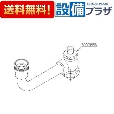 【全品送料無料!】■[TH5C0556]TOTO 洗眼器用噴出口部ユニット(旧品番:5C000556)
