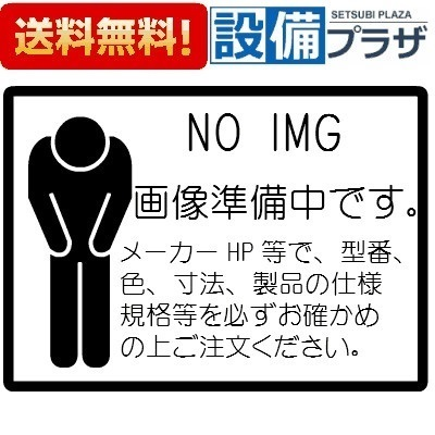 【全品送料無料!】■[5C000596]TOTO 吐水口ユニット