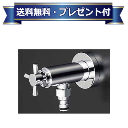 【全品送料無料!】【プレゼント付き】[K1400SPJ]KVK 屋外ホース接続ニップル付水栓 固定こま 逆止弁