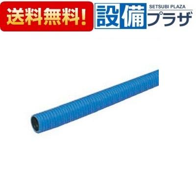 【全品送料無料!】★[LS2-25B-B]KVK 部材 さや管 適合樹脂管サイズ:13 長さ50m ブルー(iジョイント)