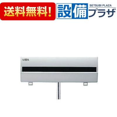 【全品送料無料!】[AMU-131SM] INAX/LIXIL 赤外線センサー感知型(露出形) 電磁弁内蔵型 アクエナジータイプ