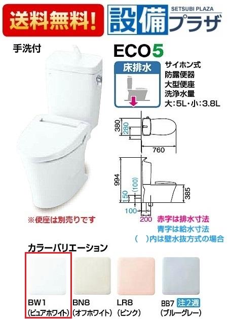 【全品送料無料!】●[BC-ZA10S+DT-ZA180E-BW1]♪INAX/LIXIL トイレ アメージュZ便器(フチレス)+手洗付タンク ハイパーキラミック床排水(排水芯200mm) 一般地用
