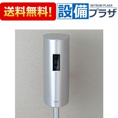 【全品送料無料!】★[TEA61GDS]TOTO 感知フラッシュバルブ オートクリーンU(TG60用)(乾電池タイプ)(旧品番:TEA61GDR)