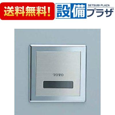 【全品送料無料!】★[TEA99SN]TOTO オートクリーンU 一般壁用感知フラッシュバルブ AC100Vタイプ スプレッダー式小便器用