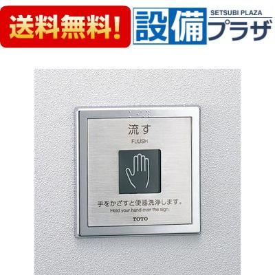 【全品送料無料!】∞[TES26TE]フラッシュバルブ式便器 TOTO