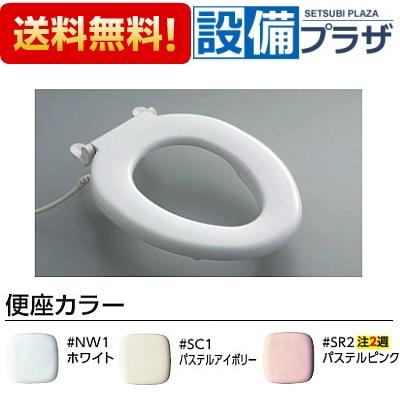 【全品送料無料!】[TC30]TOTO 幼児用普通便座 (腰掛便器 3-5歳児向け用)