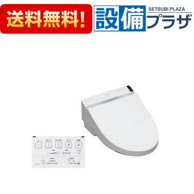 【メーカー欠品中】▽∞[TCF6552]☆TOTO ウォシュレット S2 レバー便器洗浄タイプ エロンゲートサイズ・レギュラーサイズ兼用(旧品番:TCF6531・TCF6551J)