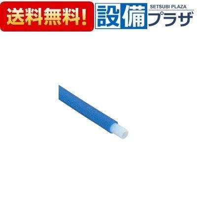 【全品送料無料!】[WGDP1A-13B]KVK 架橋ポリエチレン管 ブルー 被覆材厚み3mm サイズ13A 長さ50m