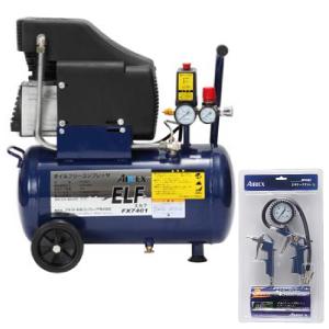 アネスト岩田キャンベル エアーコンプレッサー FX7401+MP5055 エアーツールセット付き エルフ(ELF) オイルフリー DIY用 50/60Hz共用 単相100V 0.55kW