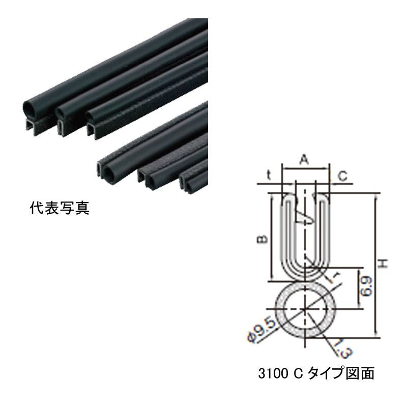 S3100-B-3X48C-75M 岩田製作所 トリムシール 対応板厚4.0-5.0mm 75M巻