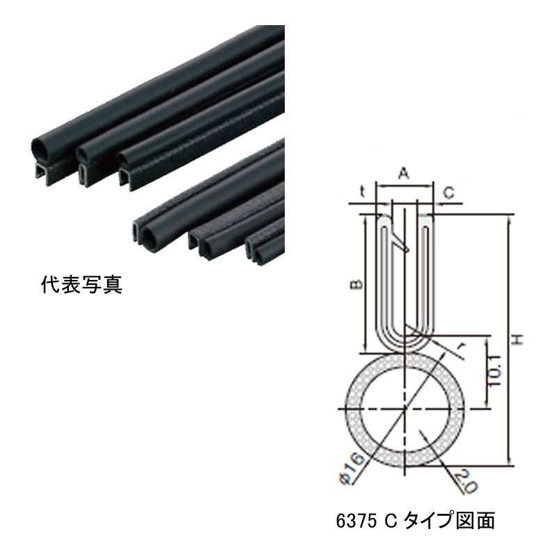6375-B-3X80C-15M 岩田製作所 トリムシール 対応板厚7.0-8.5mm 15M巻