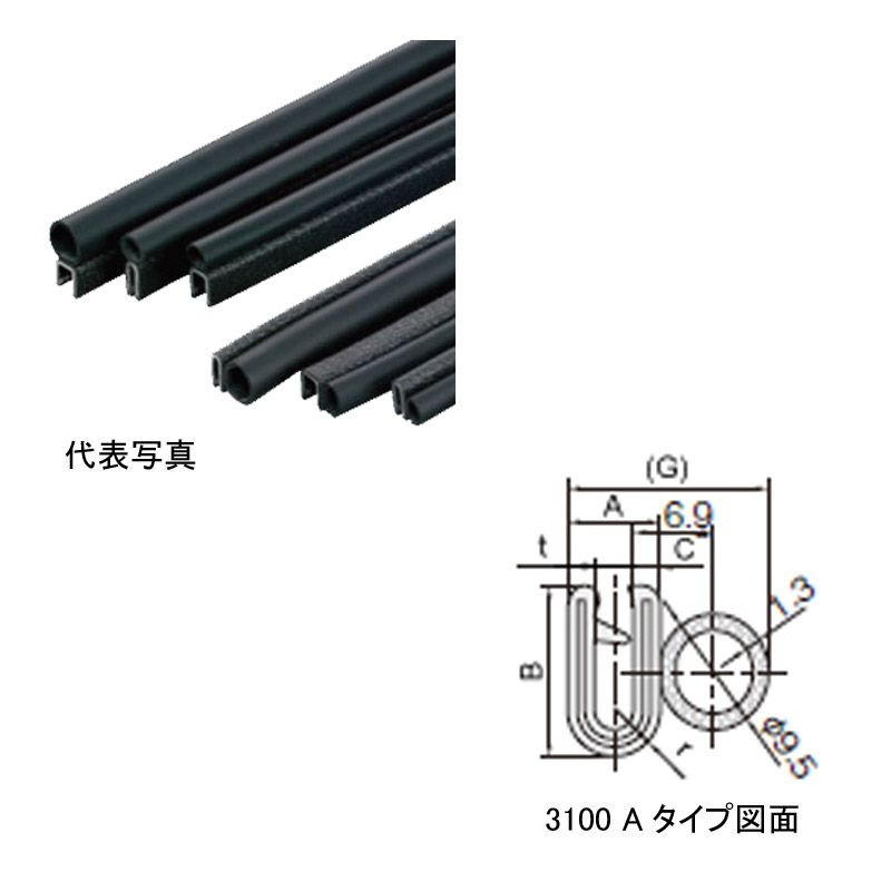 S3100-B-3X64A-75M 岩田製作所 トリムシール 対応板厚5.5-6.4mm 75M巻